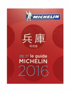 michelin2016_logo2